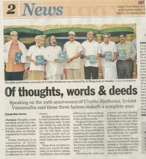 Uratha Sinthanai News in Indian Express