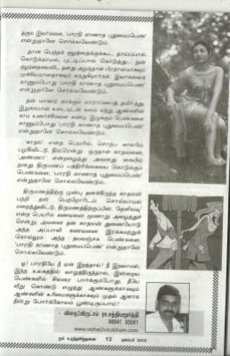 Bharathi Kaanaadha Pudhumai Pengal 02