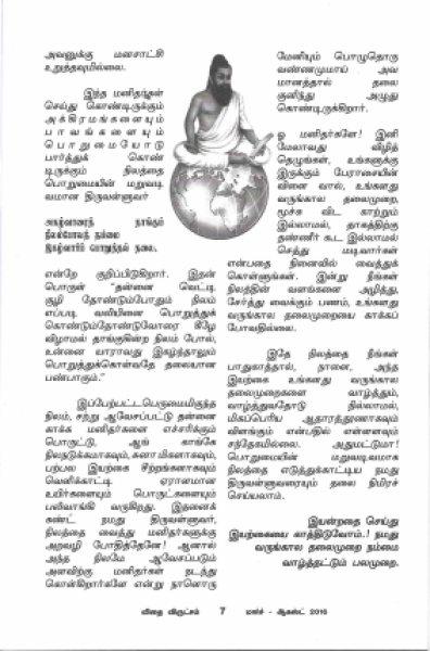 V2V Editorial 3